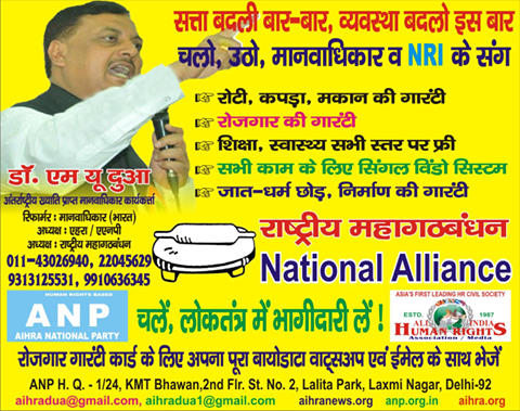 BIHAR Banner